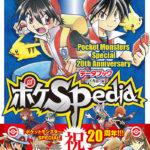 ポケSPedia、限定豪華版も発売。ポケットモンスターSPECIAL20周年記念