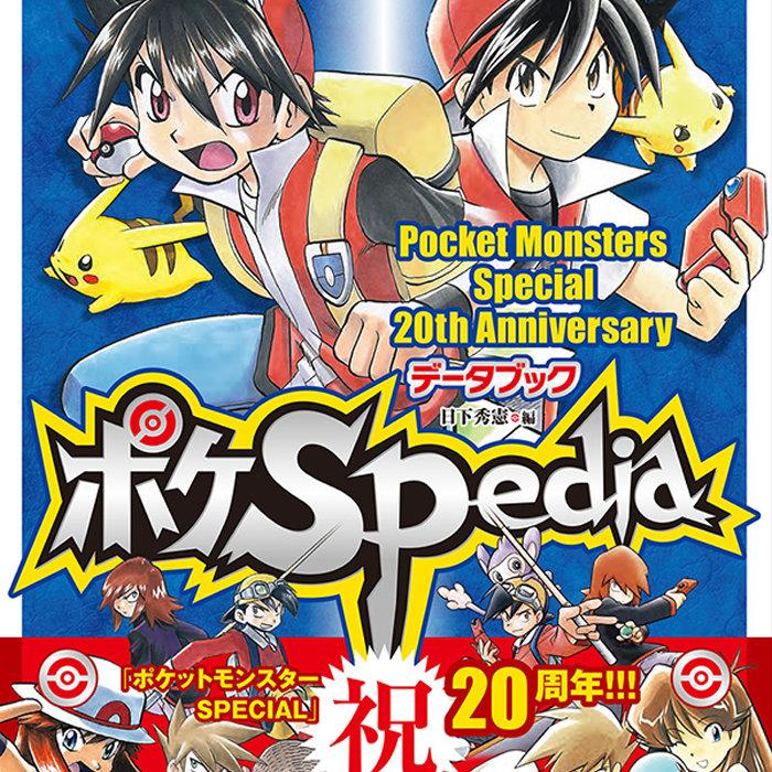 ポケSPedia、限定豪華版。ポケットモンスターSPECIAL20周年記念