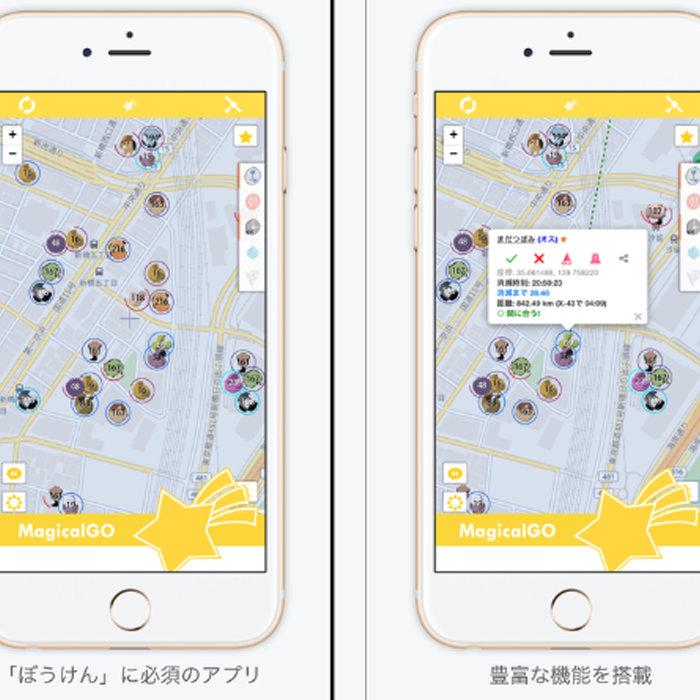 ポケモンGO、マジカルゴーのサーチアプリ。蘇る