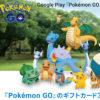 ポケモンGO、しあわせタマゴなどが貰えるGoogle Playカードのキャンペーン