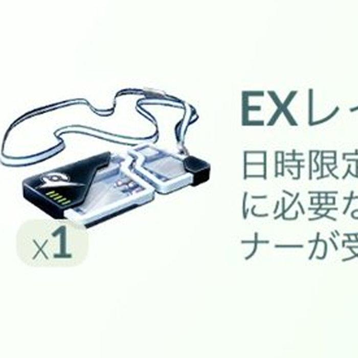 ポケモンGO、EXレイドパスの配布。入手条件
