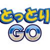 ポケモンGO、鳥取砂丘でレアがゲット出来るイベントが計画中
