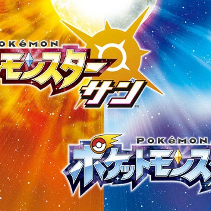 ポケモン サン ムーン、幻のポケモンや道具が貰えるキャンペーン