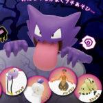 PUTITTO ポケモンコレクション Vol.2、ゴースト、ヒトモシ、ミミッキュなど登場
