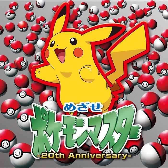 めざせポケモンマスター 20th AnniversaryのCD。カップリング
