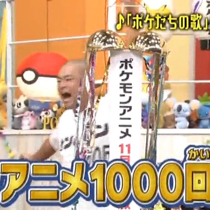 ポケモンアニメ、2017年11月9日に1000回に到達