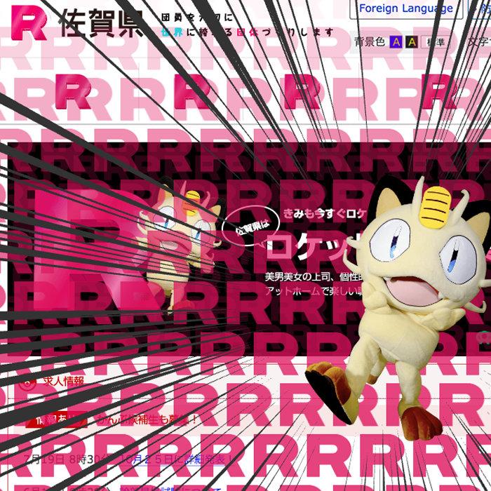 ポケモンのロケット団、佐賀県の公式サイトをジャック