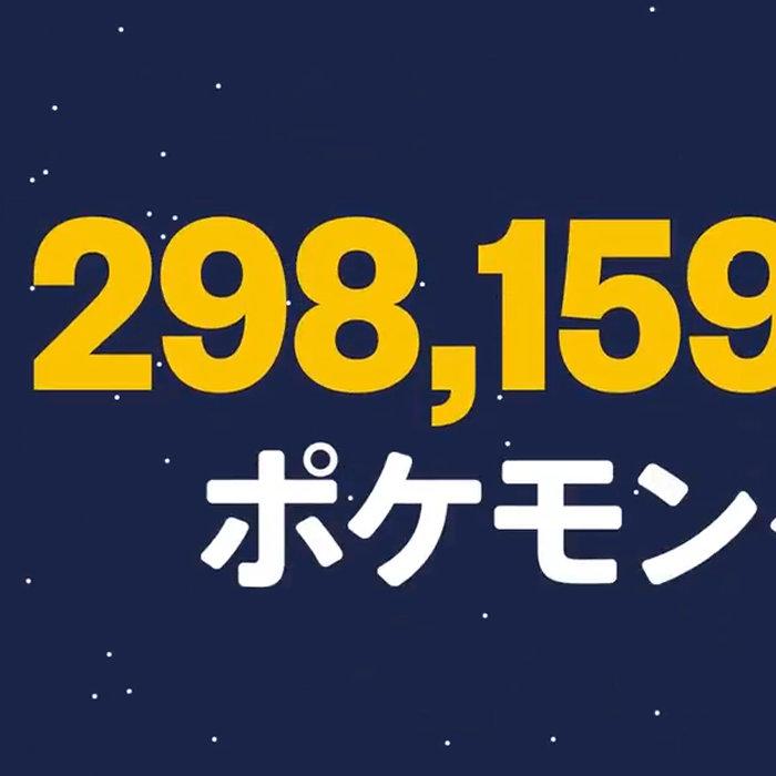 ポケモンGO、1日にゲットされるポケモンの数は全世界