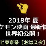 ポケモン映画、2018年の最新作の情報がおはスタで世界初公開の予定