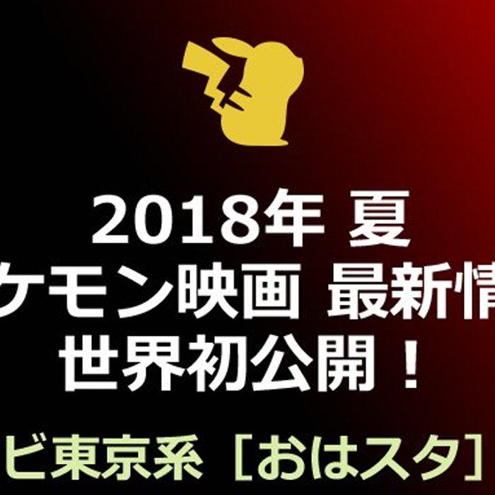 ポケモン映画、2018年の最新作おはスタで世界初公開