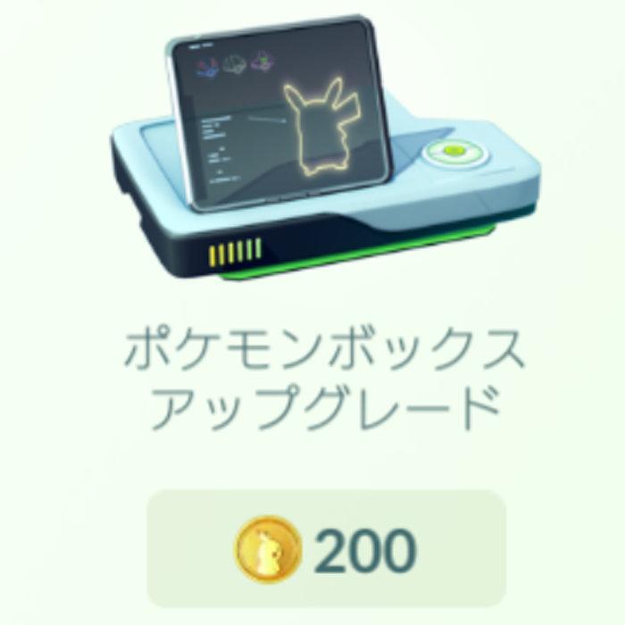 ポケモンGO、ボックスの最大値が1500。全トレーナー