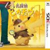 名探偵ピカチュウ、完全版がパッケージで登場し予約開始。特大amiiboも