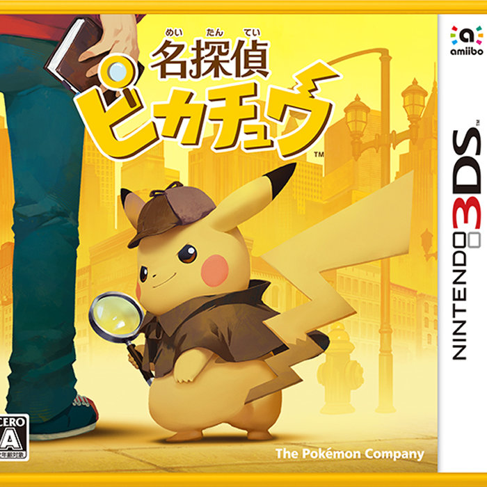 名探偵ピカチュウ、完全版がパッケージ予約。amiibo