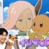 ポケモン サン ムーン アニメ、イリマの声優は千葉雄大さんに決定