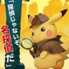 名探偵ピカチュウ、発売日を迎える。ダウンロード版もプレイ可能