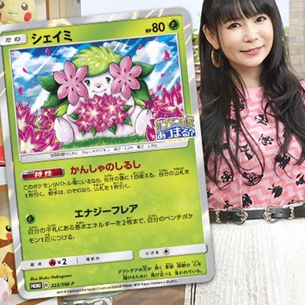 ポケモンカード中川翔子さんのシェイミのプレゼントが決定普通に強い