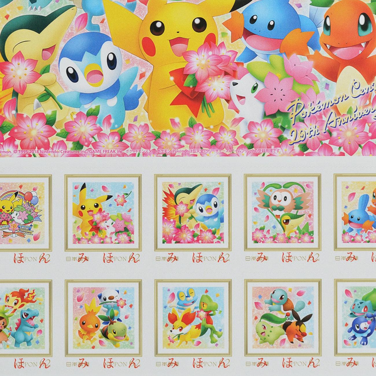 ポケモンセンター、20周年の記念切手。ポストカード