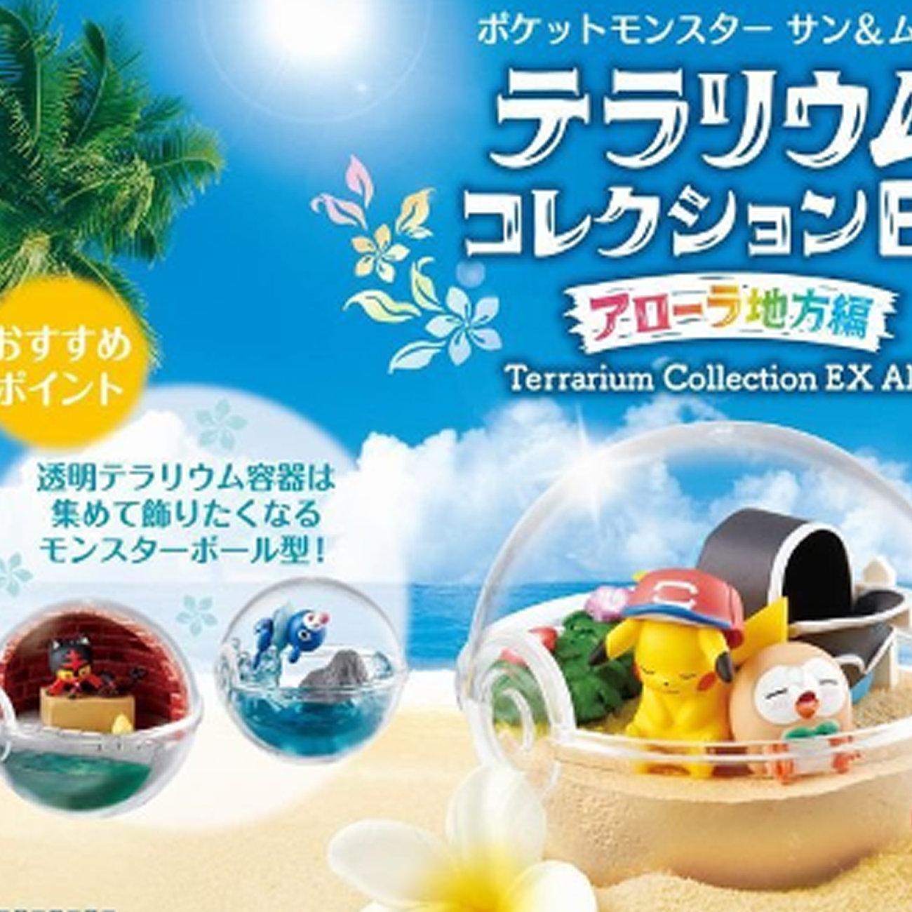 ポケットモンスター サン&ムーン テラリウムコレクションEX アローラ