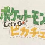ポケットモンスター Let's GO! ピカチュウ、ニンテンドースイッチで発売?