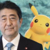 ピカチュウ、安倍総理とコラボ。2025年国際博覧会の誘致の映像で