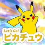 ピカチュウ又はイーブイだけで戦う「Let's Go!」大会がPGLで。参加賞は壁紙