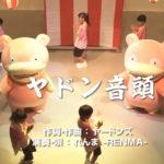 8月10日の「ヤドンの日」に合せてヤドン音頭が作られる。香川でイベントも