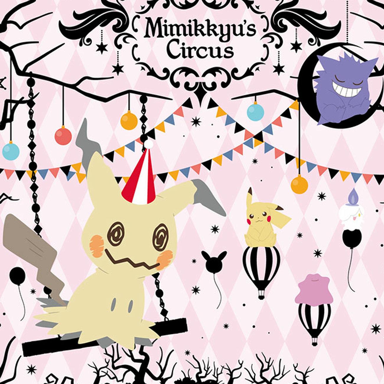一番くじ Pokemon Mimikkyu's Circus。ブラッキーやエーフィ