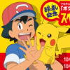 ポケモンアニメ、松本梨香さんや石川界人さん登場のトークイベント実施