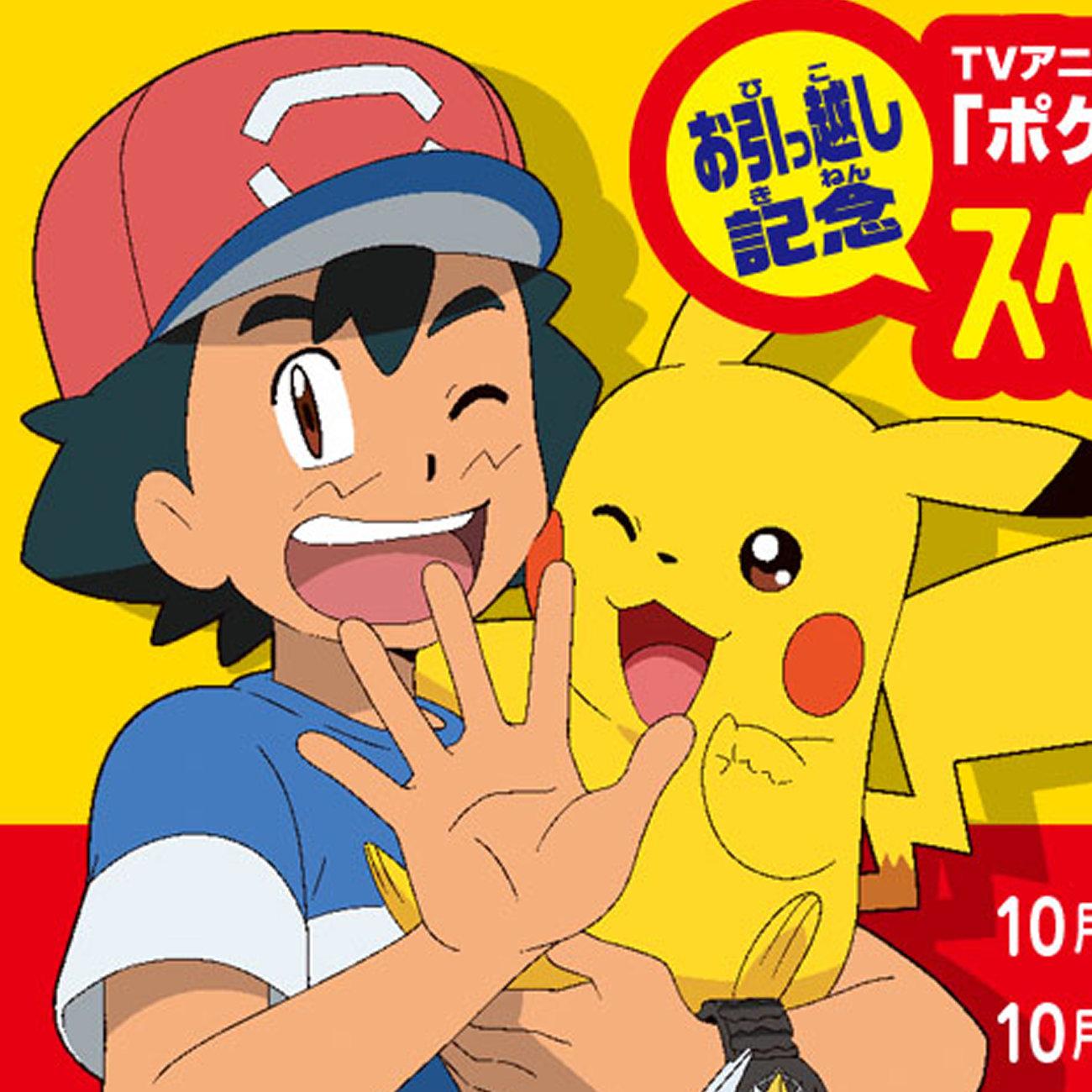 ポケモンアニメ、松本梨香さんや石川界人さんトークイベント