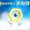 ポケモン Let's Go! ピカチュウ、「メルタン」公開。新規の幻のポケモンに