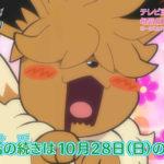 ポケモンアニメ、「イーブイどこいくの」第1話が期間限定で公開