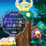 「ポケモンの森2 流れ星の夜」登場。ジラーチたちが森の中で楽しく過ごす