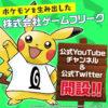 ゲームフリークのツイッターとYoutubeチャンネルが登場