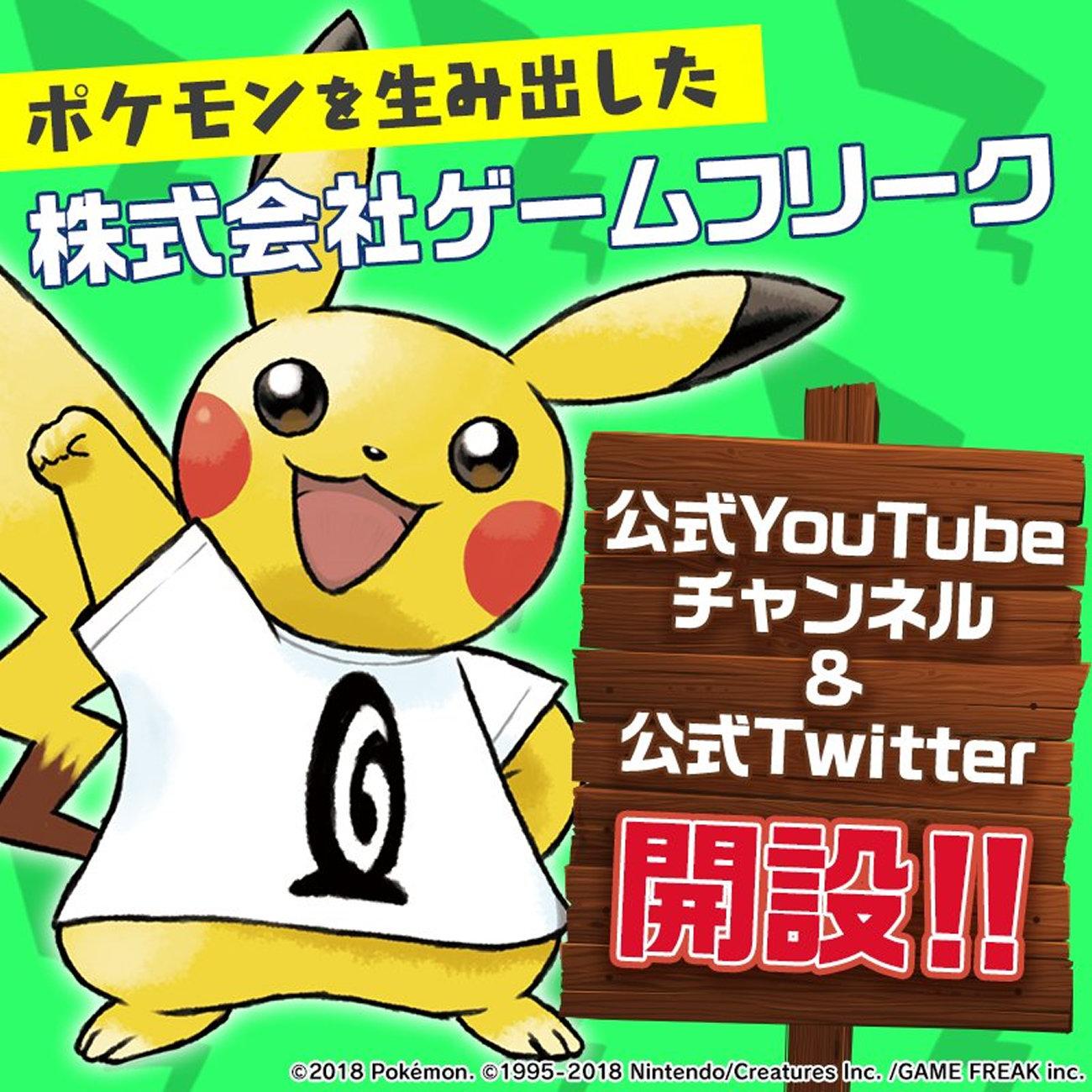 ゲームフリークのツイッターとYoutubeチャンネル