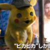 名探偵ピカチュウ、実写映画の日本語版の動画公開。竹内涼真がティム