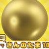 ポケモン ピカブイ カフェで、きんのたま5000円で販売。プレゼントも