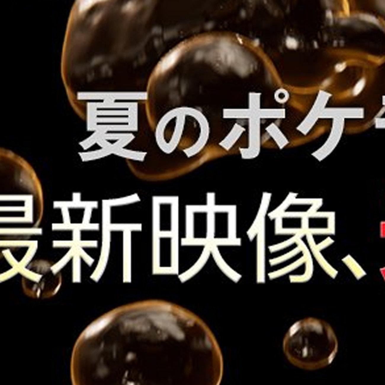 ポケモン映画2019最新映像、TBSテレビ元日0時から