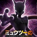 ポケモン映画2019「ミュウツーの逆襲 EVOLUTION」の最新映像が公開