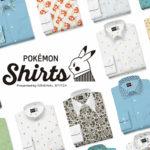 ポケモン×Original Stitch、151種類のポケモン柄を自由に組み合わせられるシャツ登場