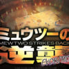 ミュウツーの逆襲 EVOLUTION、主題歌は「風といっしょに」。限定盤の予約も