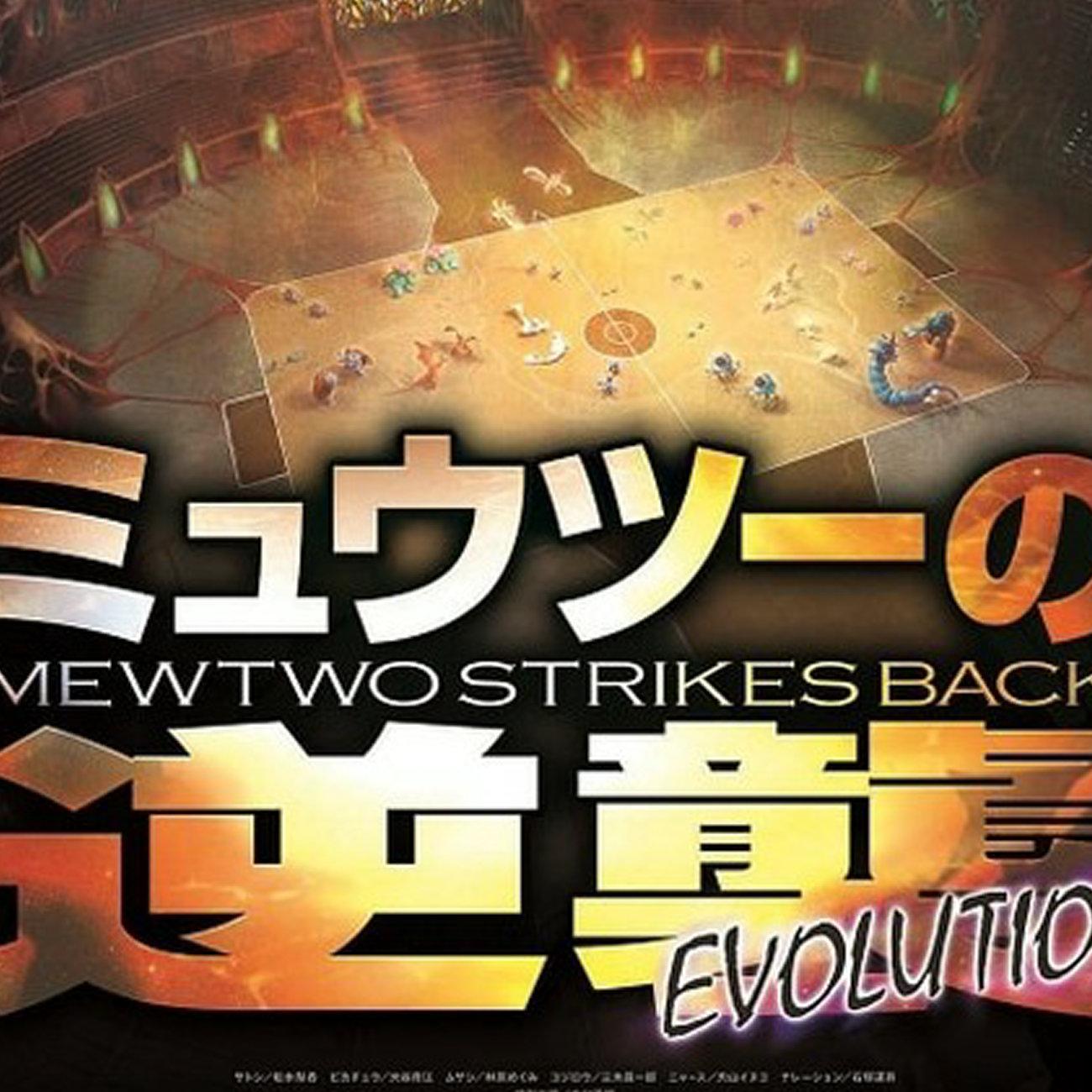 ミュウツーの逆襲 EVOLUTION、主題歌「風といっしょに」。限定盤の予約