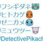 ポケモン、ツイッターに絵文字が追加。初代御三家や名探偵ピカチュウなど