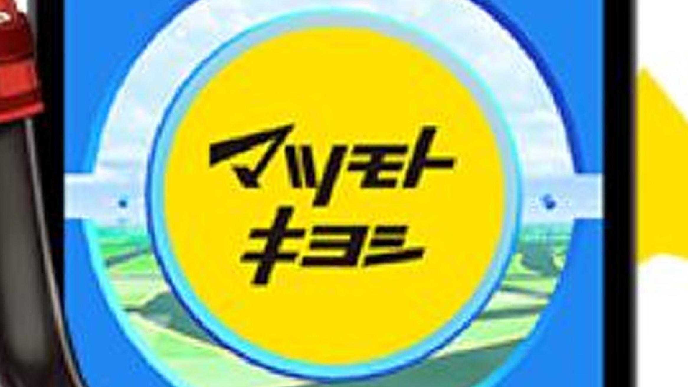 ポケモンGO、マツモトキヨシがスポンサー。フィールドリサーチ
