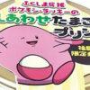 ポケモンGO、福島で1日1回ゲットチャンス。しあわせたまごプリンなども発売