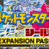 ポケモン ソード シールド、DLCのパッケージ版が海外で発売予定