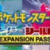 ポケモン ソード シールド、DLCの新情報が2020年6月2日に公開。配信日も?