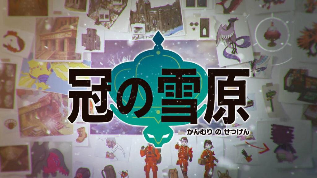 ポケモン ソード シールド、カンムリ雪原図鑑に登場するポケモン
