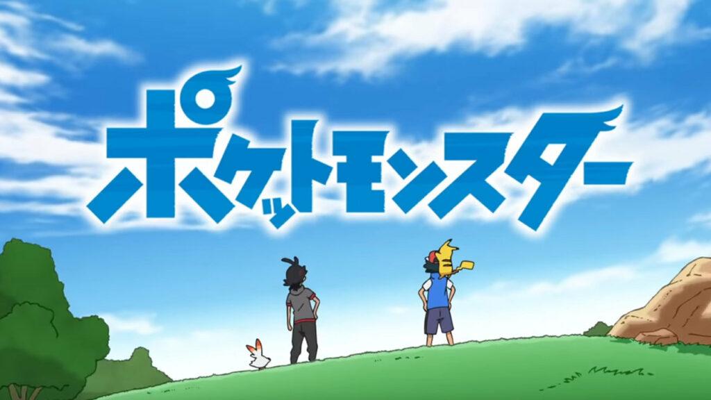 ポケモン アニメ、2番目の歌い手による新OPが近いうちに登場。ダンデ&キバナも