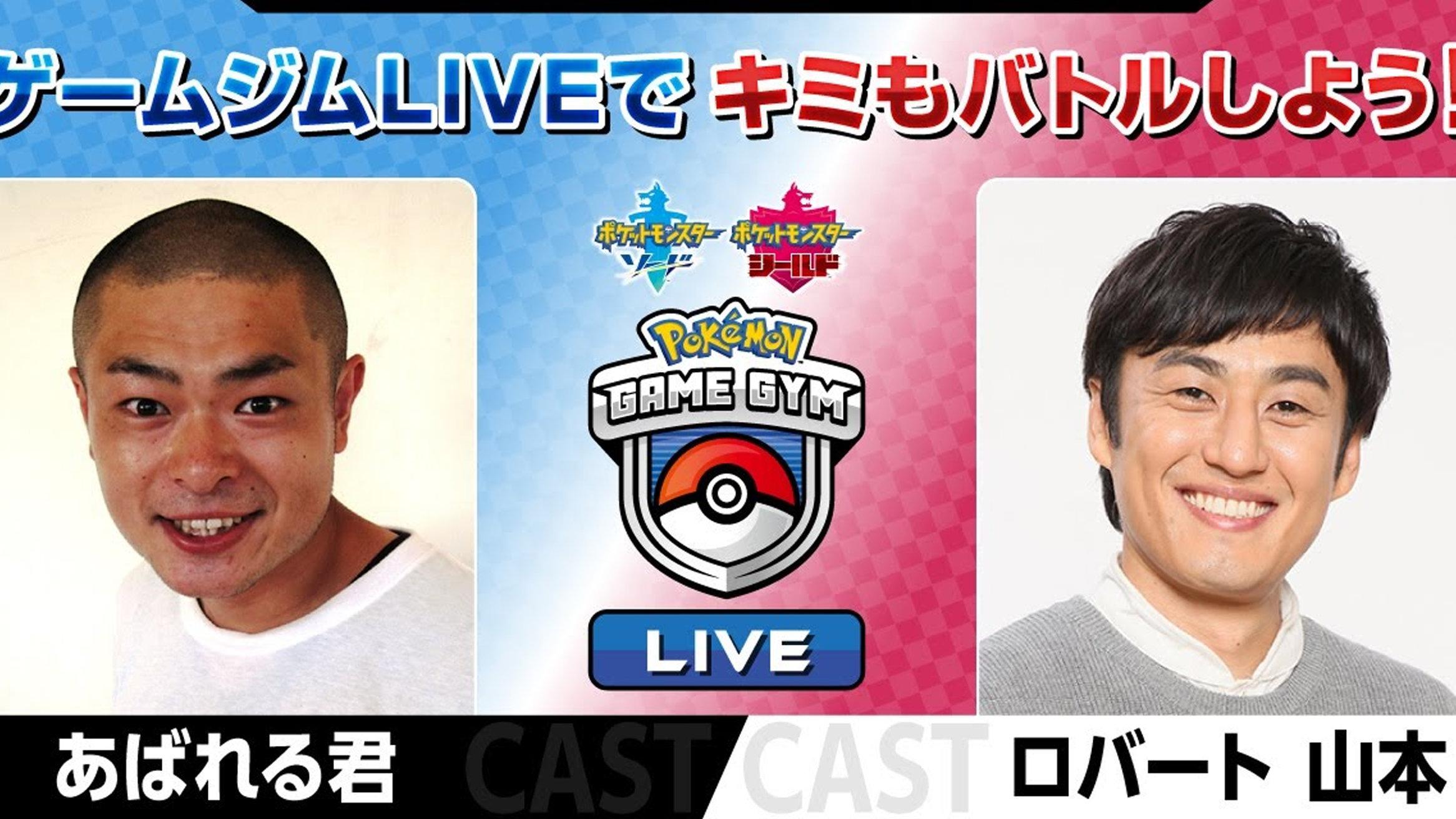 ポケモン ソード シールド、視聴者も参加ゲームジムLIVEの番組