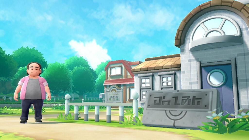 ポケモン、マサラタウンのモデルは東京都町田市か。蓋が根拠に